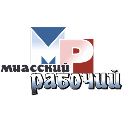 Миасский рабочий (@miasskiyru)