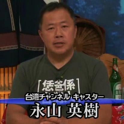 永山英樹 Social Profile