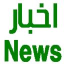 اخبار اليمن بوليفارد