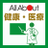 AA_healthcare