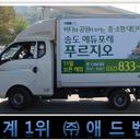전국택배차량광고-(주)애드벤쳐 (@0102282) Twitter