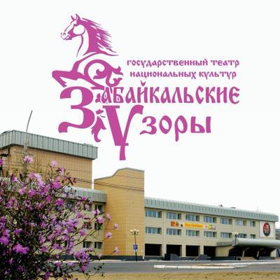 Забайкальские узоры театр