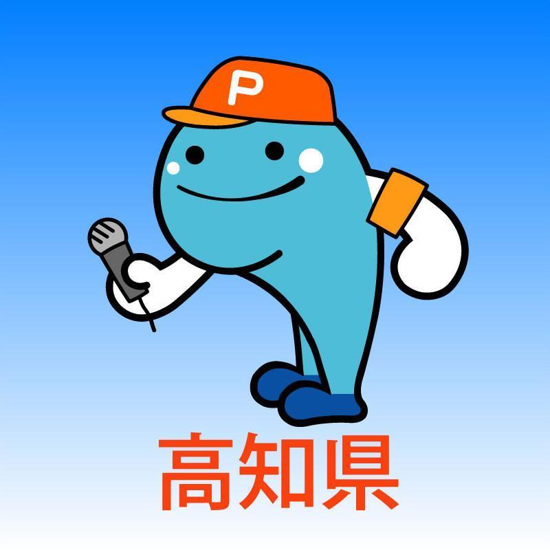 高知県広報広聴課 Social Profile