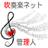 suisougaku_net2