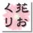 hana_okuri