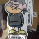 吉田剛 (@0000yoshida) Twitter