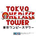 東京ワンピースタワー【公式】