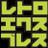 Retro_Express