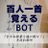 The profile image of 100ninBot
