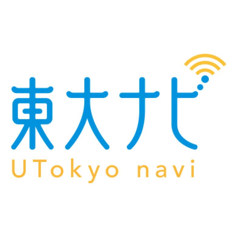 東大ナビ:東京大学公式イベント情報 Social Profile