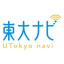 東大ナビ:東京大学公式イベント情報