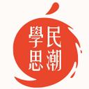 學民思潮 Scholarism