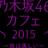 Nogizaka46Cafe