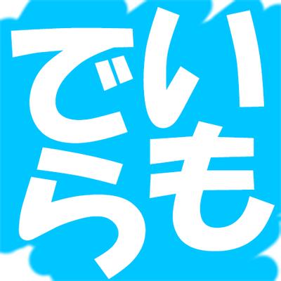 芋寺   Social Profile