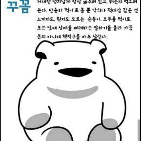 꾸꼼 | Social Profile