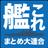 kantai_cc