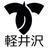 karuizawa_twt