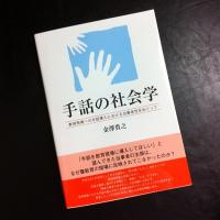 金澤貴之 | Social Profile