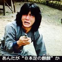 DJ 八本足 | Social Profile