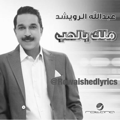 Abdullah Rowaished Social Profile