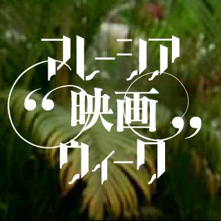 マレーシア映画ウィーク   Social Profile