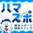 The profile image of hamaspo_com