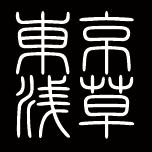 東京浅草どっとこむ   Social Profile