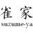 suzume_news