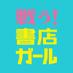 ドラマ『戦う!書店ガール』公式 (@shotengirl8)