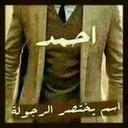 Ahmed Fone (@01277291579) Twitter