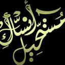 نورالله محمد علي (@0122332214Www) Twitter
