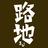 yakiton_roji
