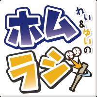 れい&ゆいの文化放送ホームランラジオ! | Social Profile