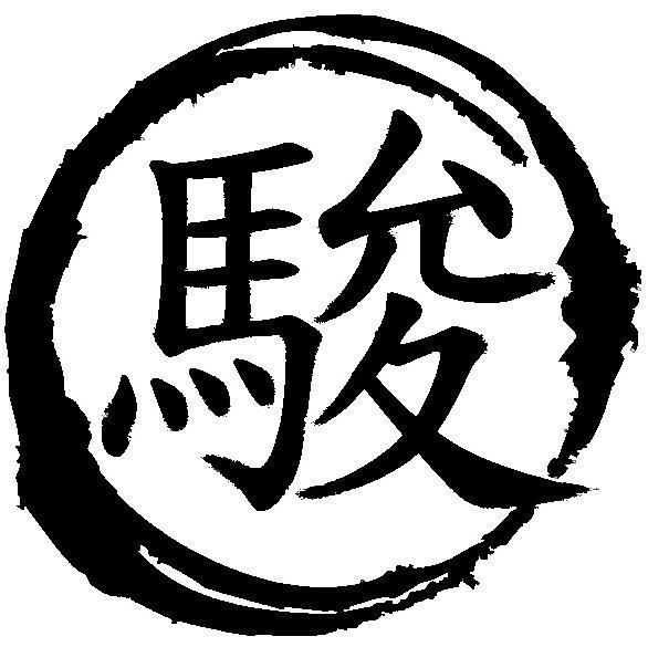明治大学 駿台企画研究会(SPS)