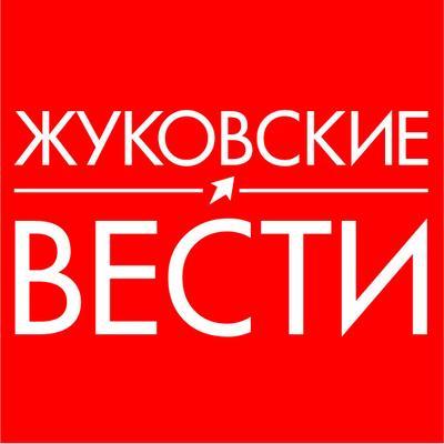 Жуковские вести (@Zhukvesti)