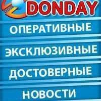 DonDay Шахты (@DonDayShakhty)