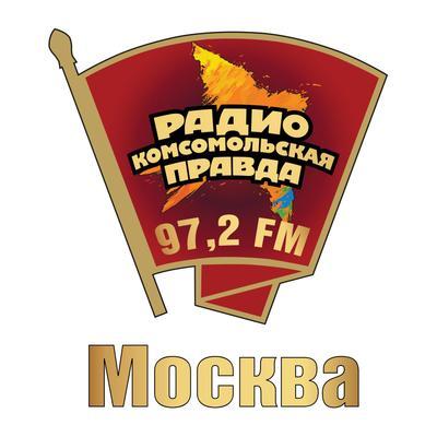 Комсомольская правда (@radio_kp)