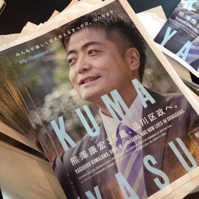 熊澤康宏/品川で常に挑戦 | Social Profile