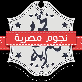 نجوم مصرية