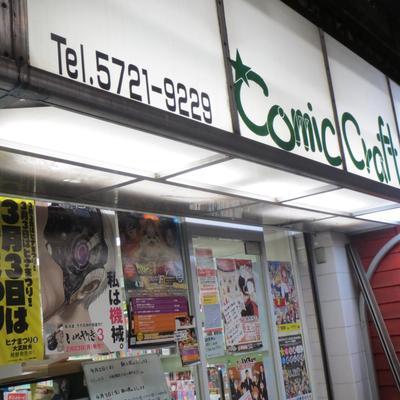 NET21恭文堂コミッククラフト店 | Social Profile