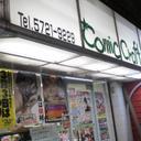 NET21恭文堂コミッククラフト店