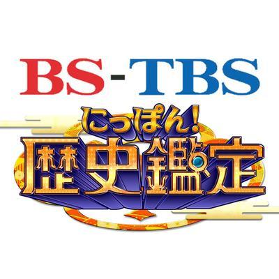 にっぽん!歴史鑑定(BS-TBS) | Social Profile