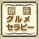 銀座グルメセラピー