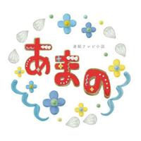 あまのしょーた(Shota AMANO) | Social Profile