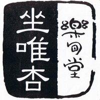樂旬堂 坐唯杏<池袋 居酒屋 下剋上> | Social Profile