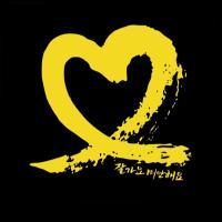 좋은일만 생기려는 jin's | Social Profile