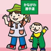 さよなら原発神奈川/オルタナティブ神奈川 | Social Profile