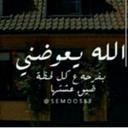 راجية الجنان (@01Abtsam) Twitter