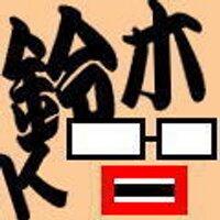 カイザー鈴木 | Social Profile