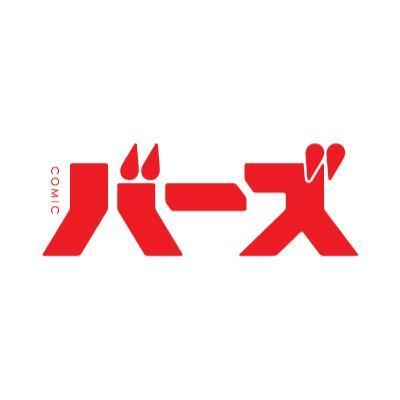"""月刊バーズ編集部 月刊バーズ編集部 on Twitter: """"【11/24発売"""